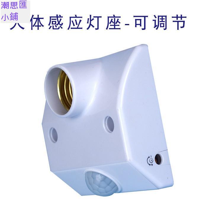 感應燈座 E27人體感應開關 紅外線感應器 感應燈 對應LED燈 樓道感應器 紅外線感應器可控多種燈朝思汇小铺