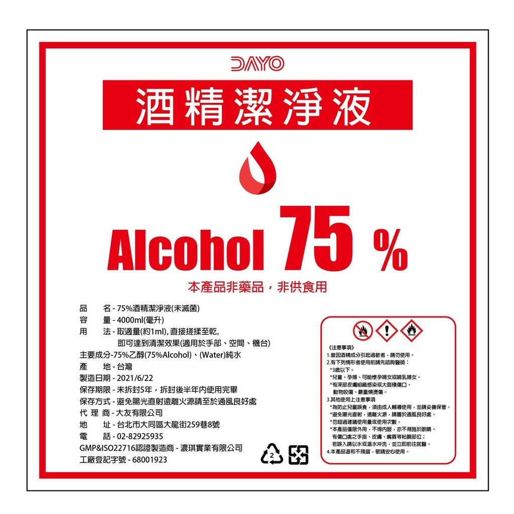 75%酒精 alcohol 4000ml 醫強 克司博 唐鑫 防飛沫 防塵 防護眼鏡 安全眼鏡 成人