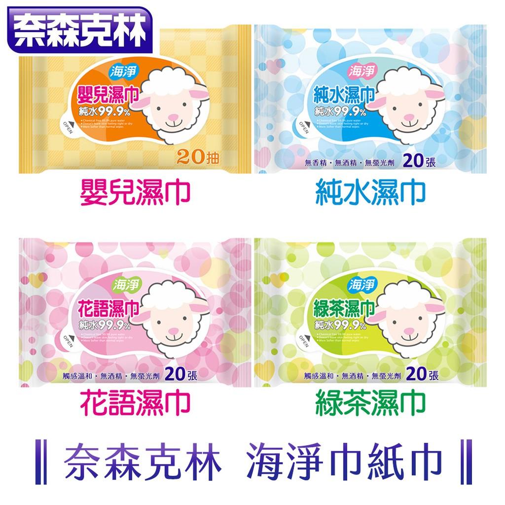 奈森克林 海淨濕紙巾 20張入(隨身包) 【樹力商舖】【N008】 奈森克林 隨手包 濕紙巾 嬰兒 濕巾 四種味道