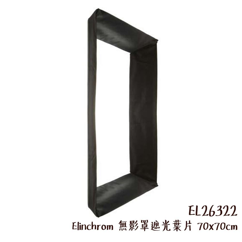 Elinchrom 無影罩遮光葉片 柔光罩 箱 葉片 70x70cm EL26322 [相機專家] [公司貨]