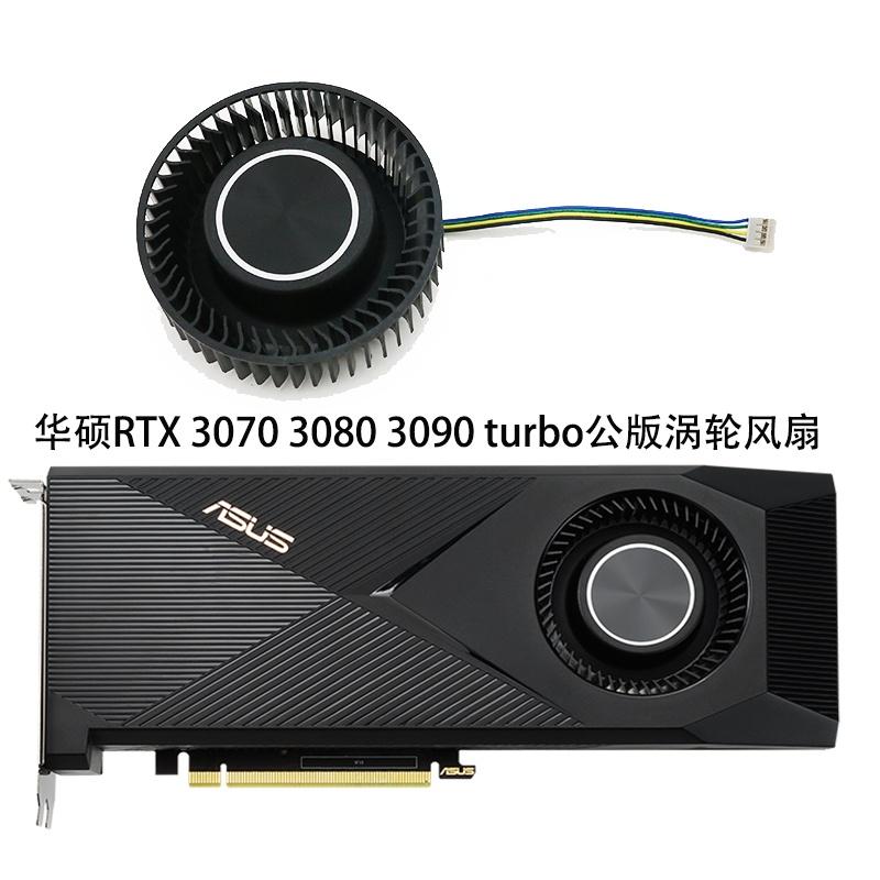 原裝風扇 散熱風扇 顯卡 筆電散熱器♙◎▣公版華碩 RTX3070 3080 3090 turbo顯卡大風量渦輪風扇CF