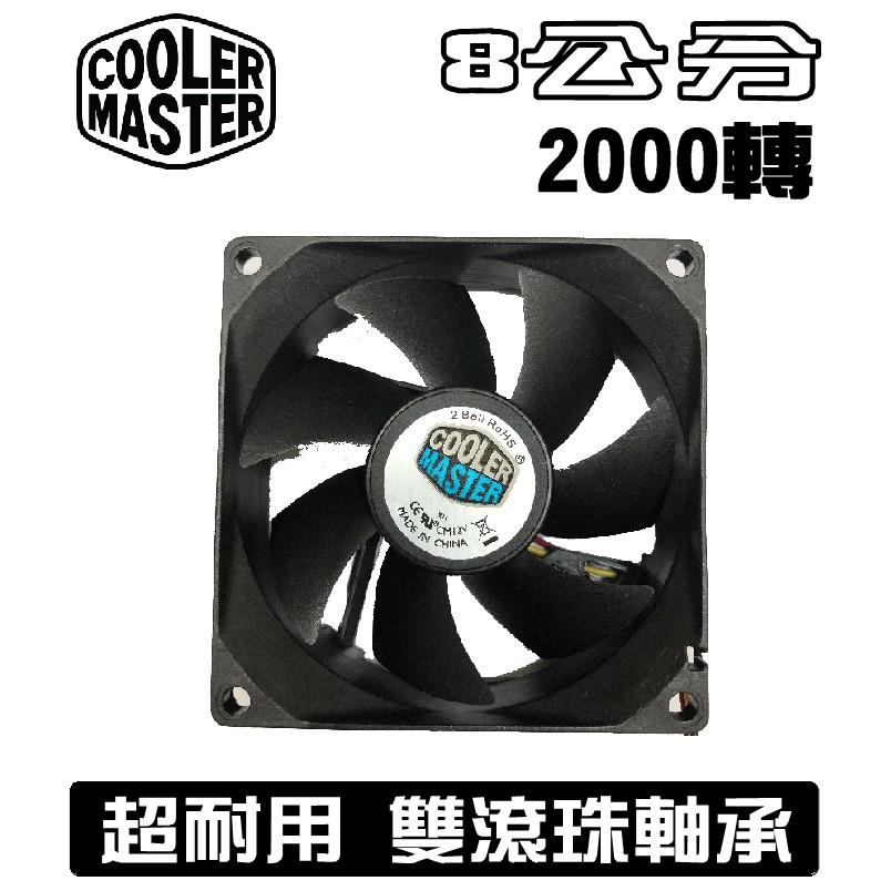 Cooler Master Silent Fan 雙滾珠 軸承 8公分 風扇 2000轉