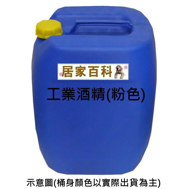 【居家百科】工業酒精 30公升 粉色 - 30L  99.5% 木精 甲醇 桶裝 工業級 酒精燈 煮咖啡 泡茶 不可食用