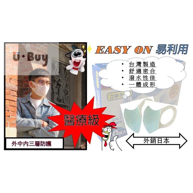 《滿500免運》特價 台灣製造🇹🇼🇹🇼🇹🇼易利用Easy On醫療級成人立體防護口罩
