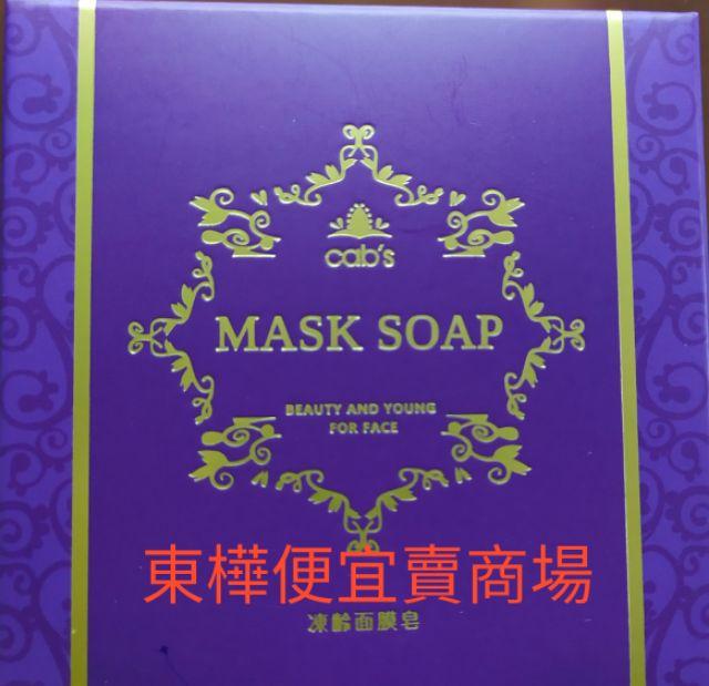 凍齡(面膜)皂,全新品,限今年,現貨特價中,售完為止