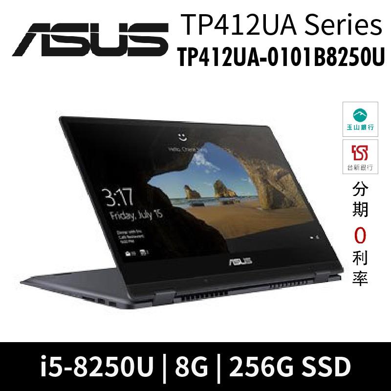 è¯ç¢ ASUS TP412UA-0101B8250U 銀河藍 筆記型電腦