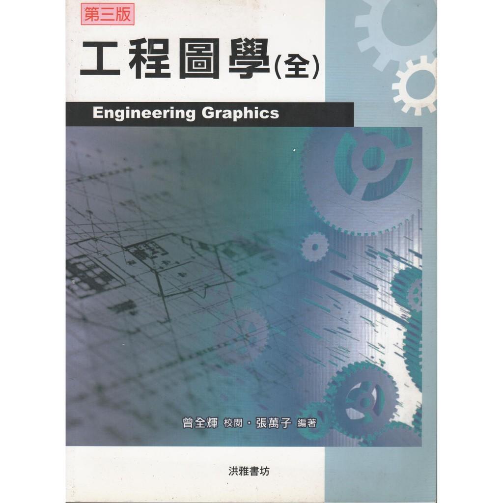 工程圖學 (全) 第三版  / 曾全輝 校閱、張萬子 編著 / 洪雅書坊