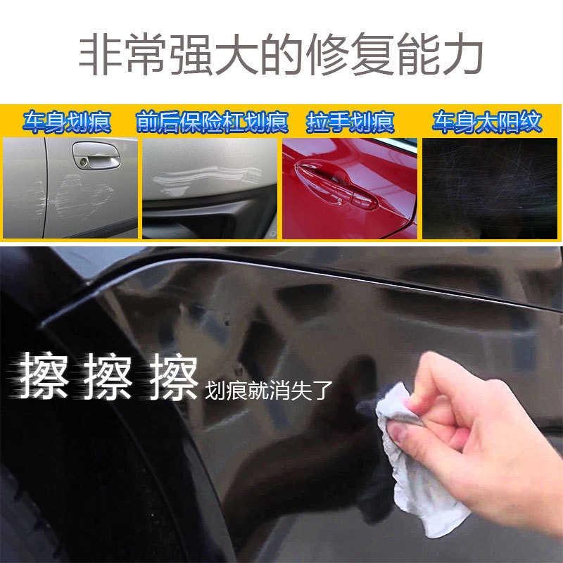 汽車刮痕神器 FIX&CLEAR CAR SCRATCH 汽車劃痕修復神布
