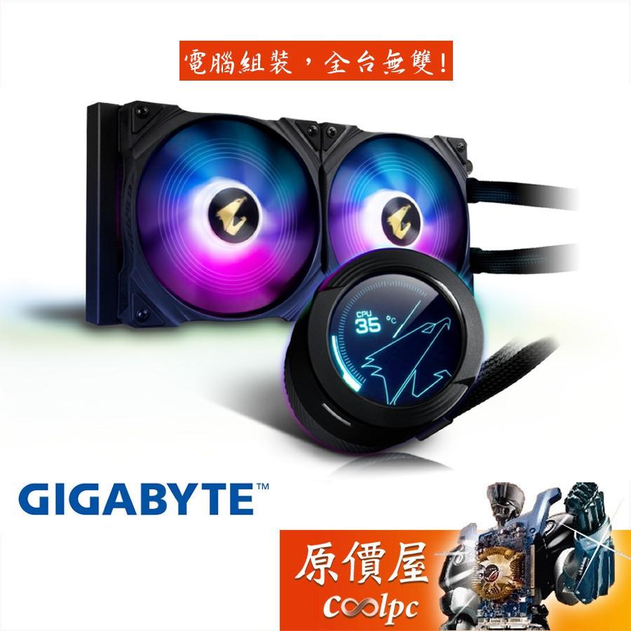 GIGABYTE技嘉 AORUS WATERFORCE X 280 水冷散熱器/原價屋