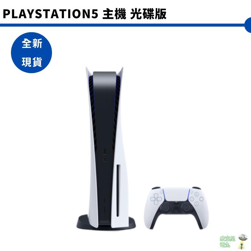 PS5  Playstation5 光碟版主機 現貨 可刷卡分期