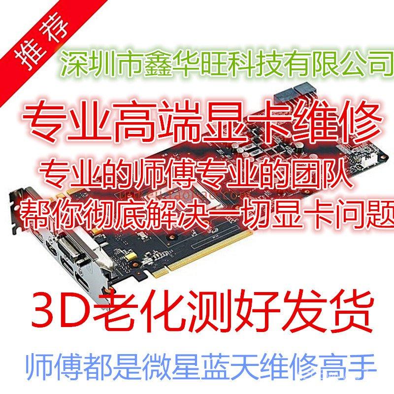 爆款~顯卡維修 寄修RTX2060 2070 2080 3060 3070 3080維修顯卡GTX1080
