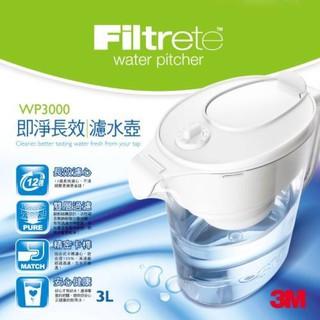 【3M】經典款即淨長效濾水壺WP3000(1壺+1濾心) 臺中市