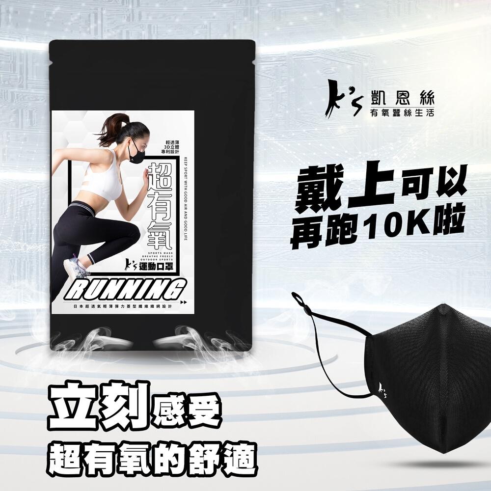 【K's凱恩絲】專利3D立體超有氧運動口罩(輕透薄支架設計、流汗不淹水不悶熱、可耐水洗重複使用)