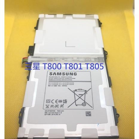 三星 T800 T801 T805 T805Y 電池 EB-BT800FBE 內建電池 現貨 附拆機工具