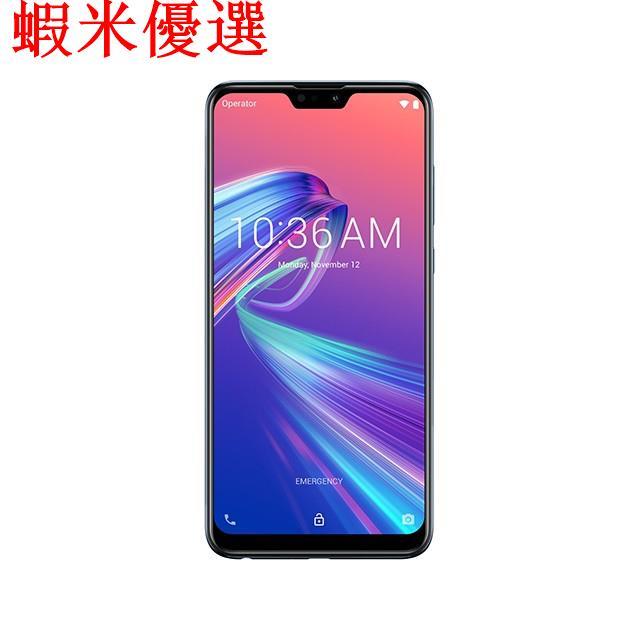 【台灣現貨免郵免運】ASUS ZenFone Max Pro M2 ZB631KL (6GB/