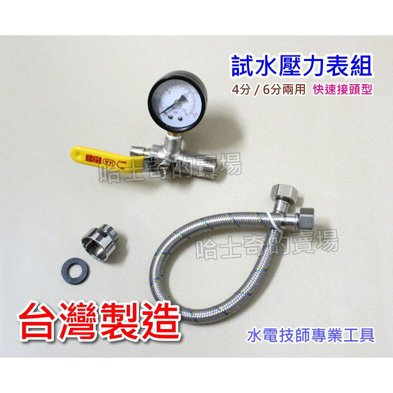 【台灣製造】 試水壓力表 水壓測試器 《把手型》 試水球閥 試水壓力錶 測試水壓 測水壓 試水壓 水壓表 水壓計