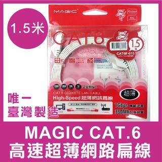 【台灣製造】 MAGIC CAT.6 高速 超薄 網路 扁線 1.5米 網路線 網路傳輸線 網路扁線 超薄扁線 高速傳輸 台北市