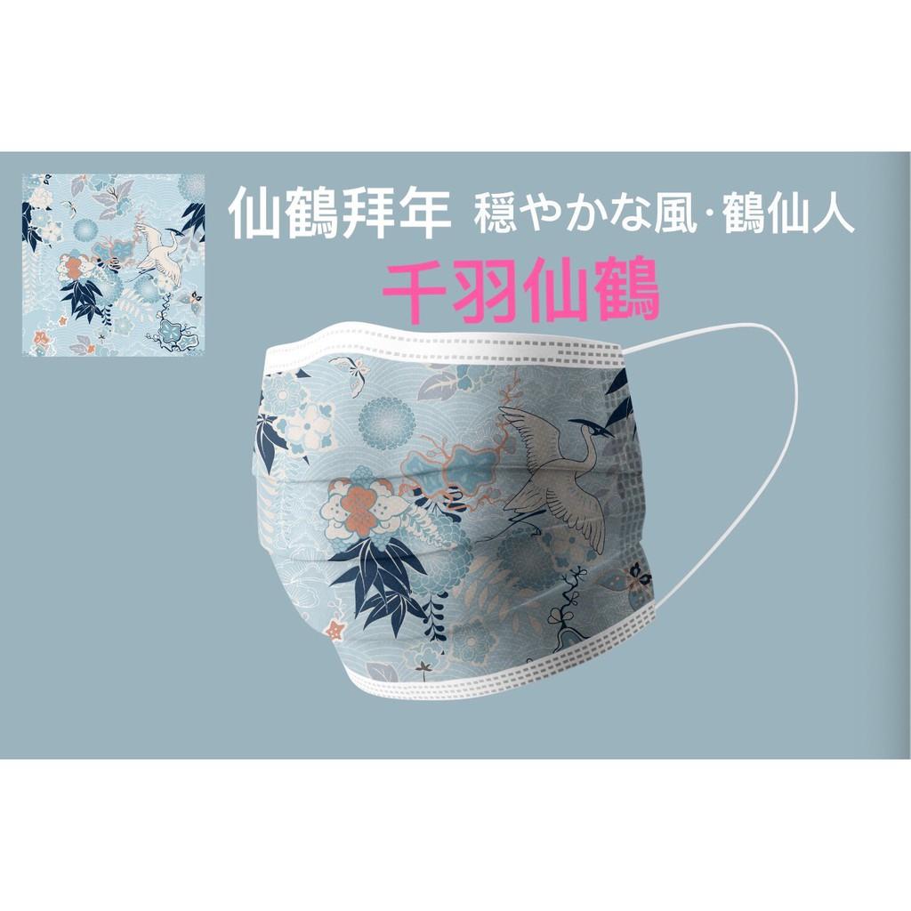 千羽仙鶴【荷康🍀現貨不用等】 丰荷 🇹🇼台灣製造 醫療級成人平面 MD雙鋼印口罩 一盒30入