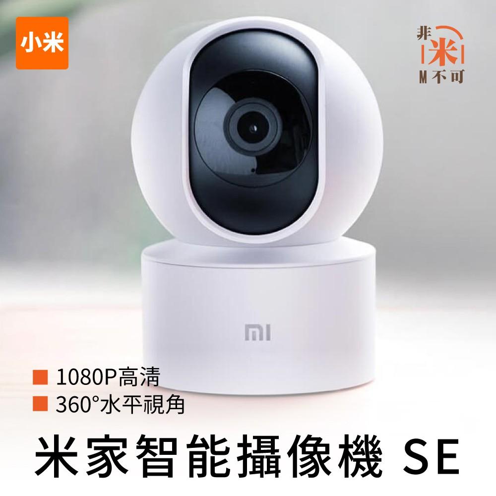 🔥現貨 小米智能攝影機雲台版SE 米家智能攝像機雲台版 1080P 360度 小米攝影機 幼兒監控 寵物監控 手機監控