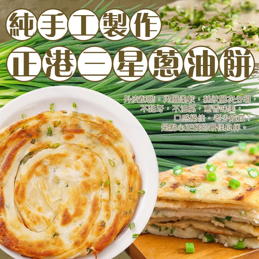 蔥仔寮純手工五星級三星蔥油餅(3/6/12包)外酥內軟不黏牙不油膩 蔥抓餅 氣炸鍋料理 廠商直送