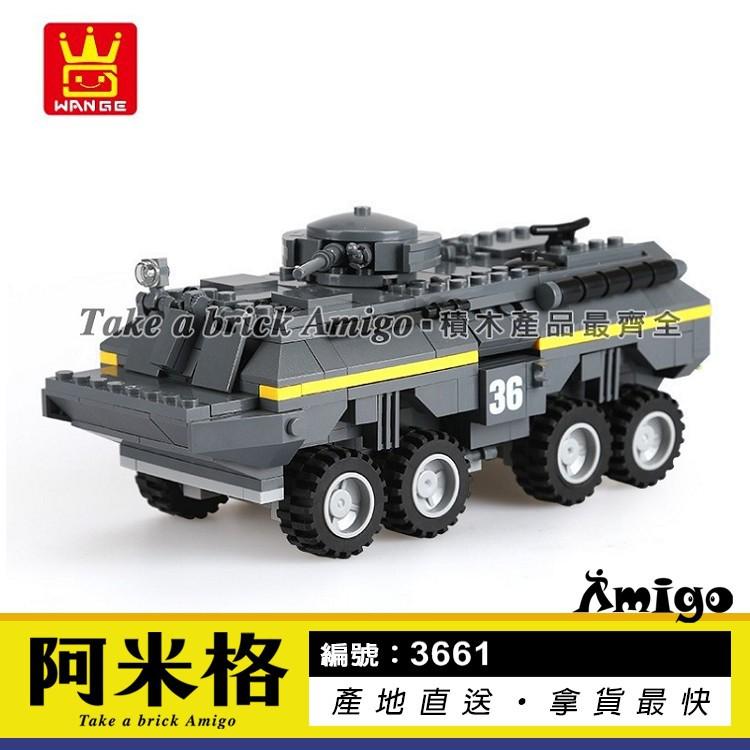 阿米格Amigo│萬格3661 裝甲車 裝甲戰鬥車 軍事系列 積木 非樂高但相容