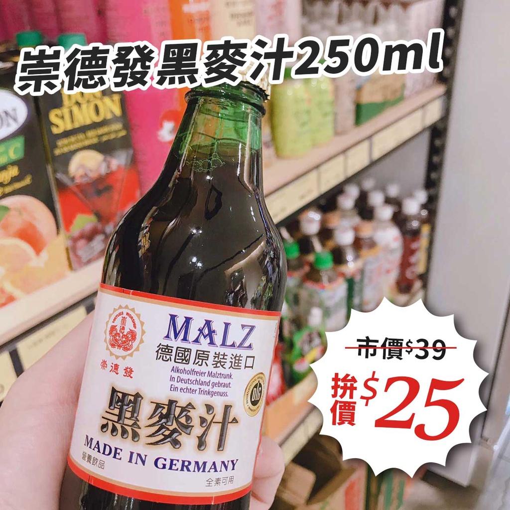《德國原裝進口》崇德發黑麥汁〔250ml〕