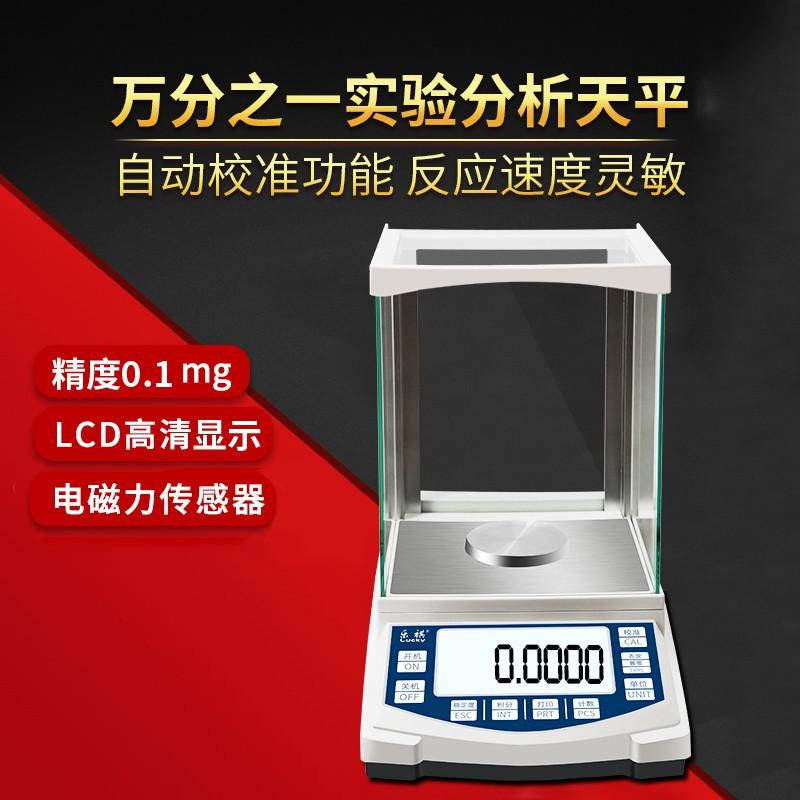 【台灣現貨~免運~信用卡分期】 萬分之一分析天平0.1mg電子天平0.001實驗室高精度電子秤0.0001g