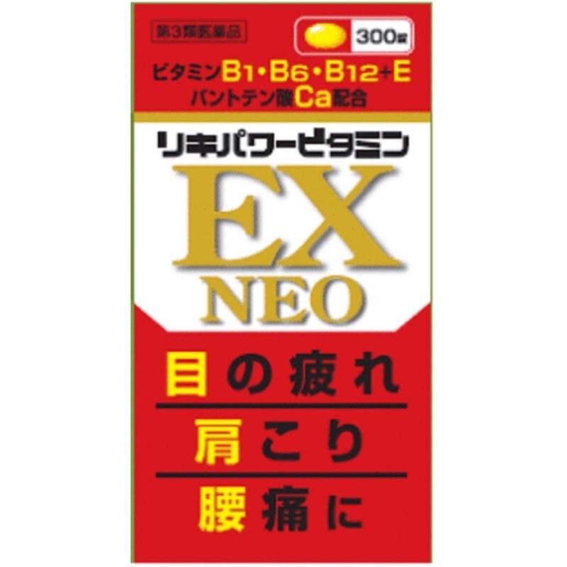 代購現貨 日本 EX NEO 300錠 米田合利他命 B群