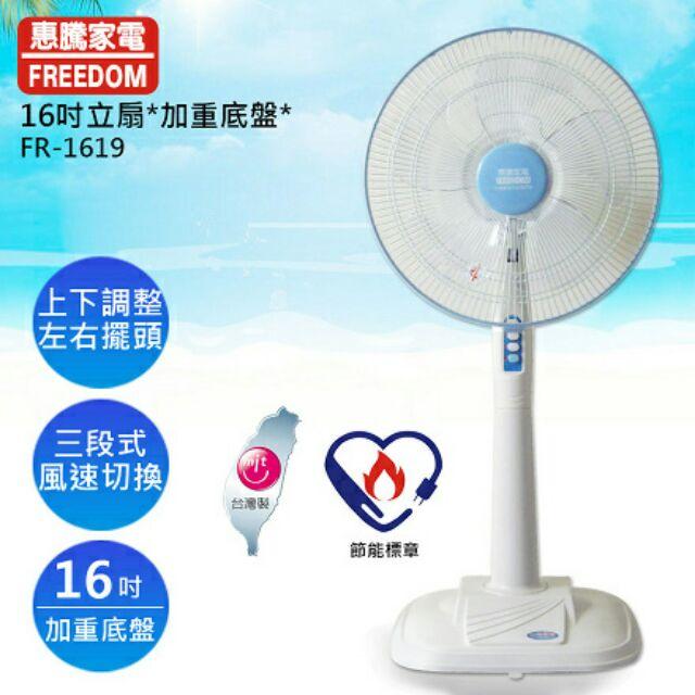 惠騰16吋立扇/風扇【加重底板】(FR-1619)※100%台灣製造※