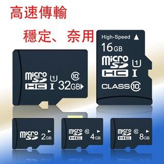 【滿399免運】內存卡 儲蓄卡 8G記憶卡 4G TF卡 16G手機記憶卡 32G 行車記錄儀記憶卡通用音頻設備