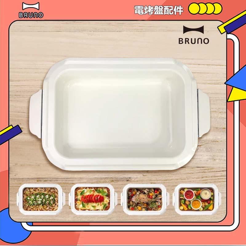 附發票收據 日本BRUNO BOE021多功能電烤盤 電烤爐 陶瓷深鍋 可用於 富力森 FURIMORI 萊恩