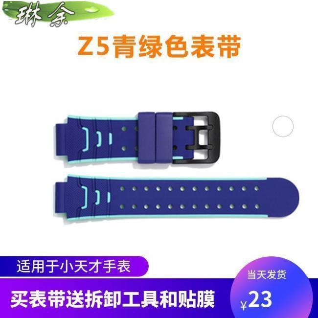 琳🐿️適用于小天才手表表帶z5青粉/青綠z5線全國#琳余