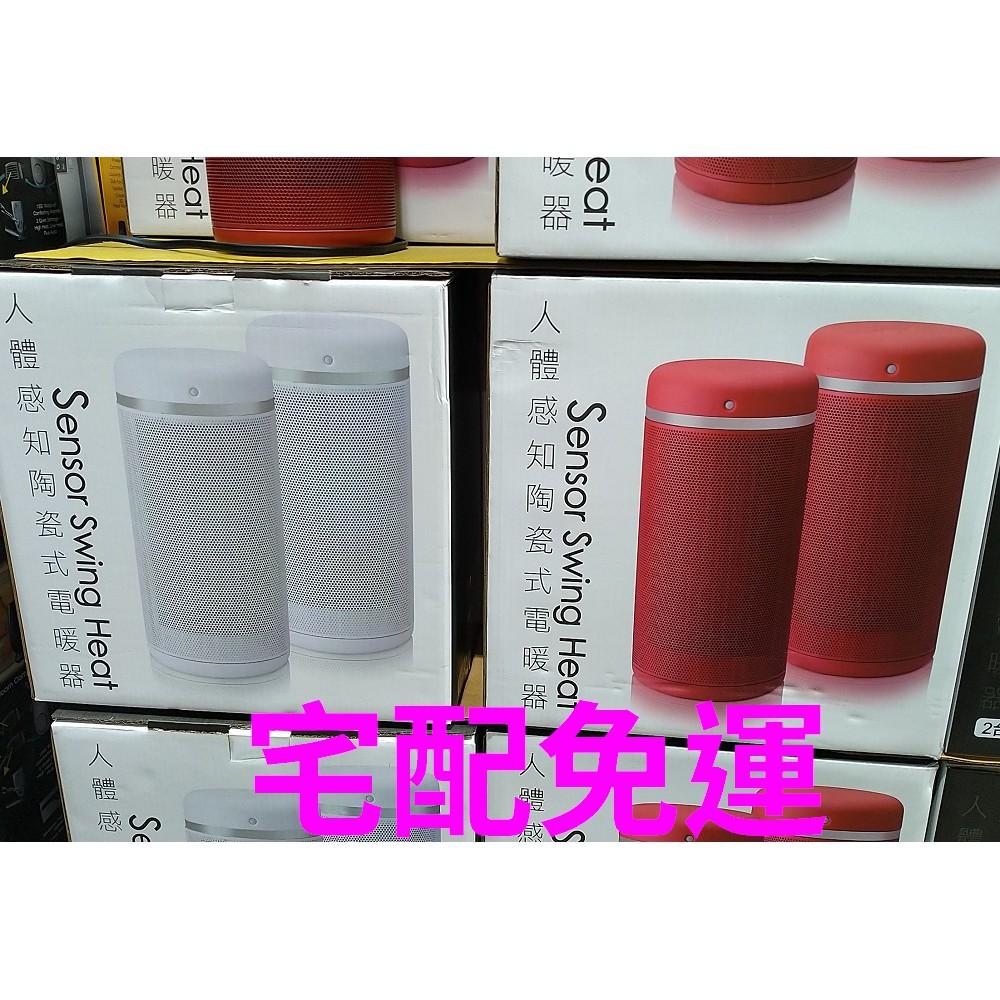 Airmate艾美特陶瓷電暖器2入組 (HP12101M)白色/紅色《宅配免運》好市多線上代購