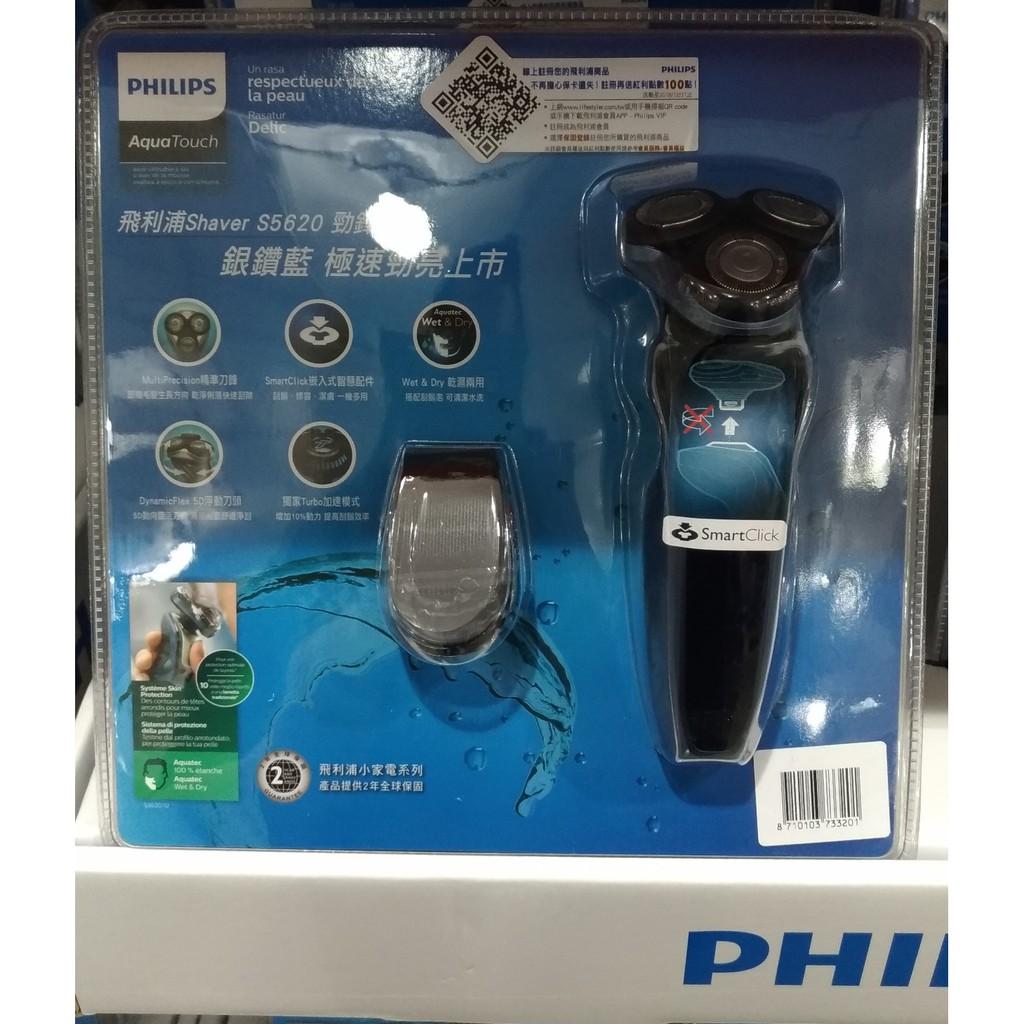 !costco代購(附發票) #106381 Philips 飛利浦三刀頭電動刮鬍刀 S5620