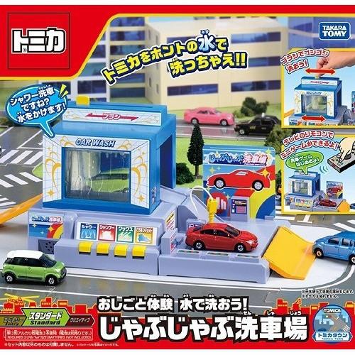 TAKARA TOMY - 多美 TOMICA 洗車場遊戲組