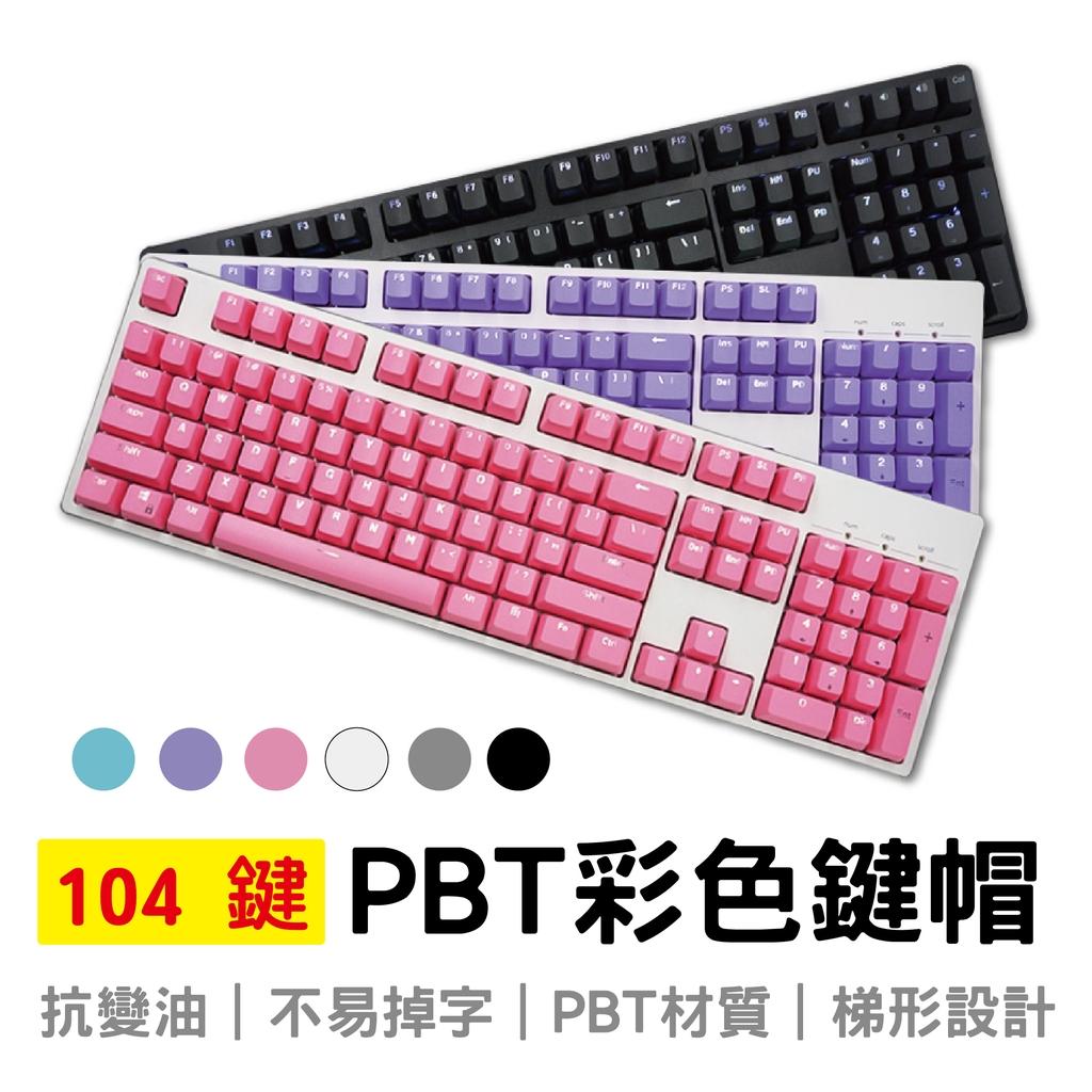 PBT彩色鍵帽 104鍵 梯形弧度 PBT透光鍵帽 雙色透光鍵帽 機械鍵盤用鍵帽 馬卡龍色
