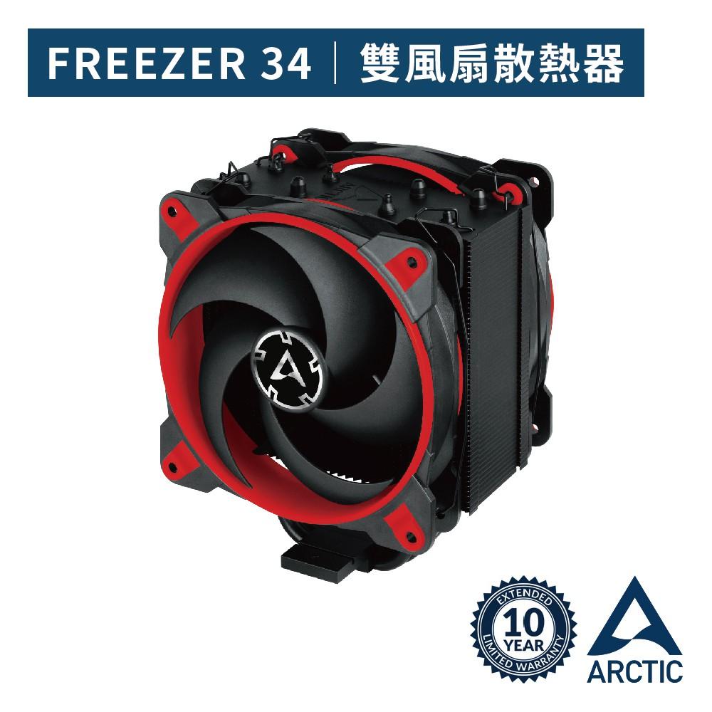 【ARCTIC】Freezer 34 eSports DUO雙12公分風扇CPU散熱器 紅 樂維科技原廠公司貨