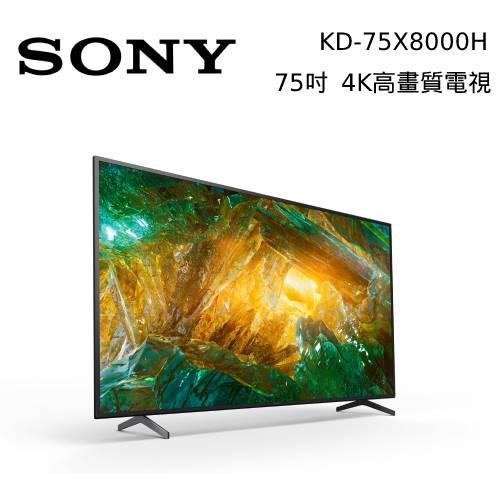 SONY KD-75X8000H 75吋 4K HDR 液晶電視 75X8000H【私訊再折】
