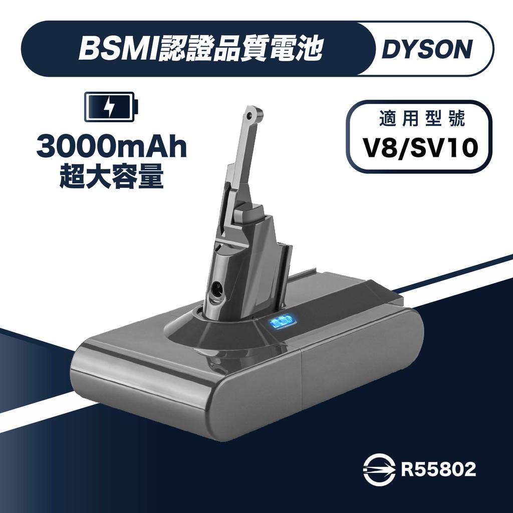 戴森 Dyson V8 V7 SV10 SV11 系列 副廠電池 副廠鋰電池 有保固