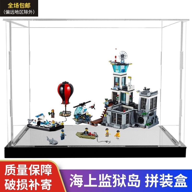 【收納展示盒】LEGO海上監獄島60130亞克力展示盒 積木模型手辦收納盲盒防塵罩