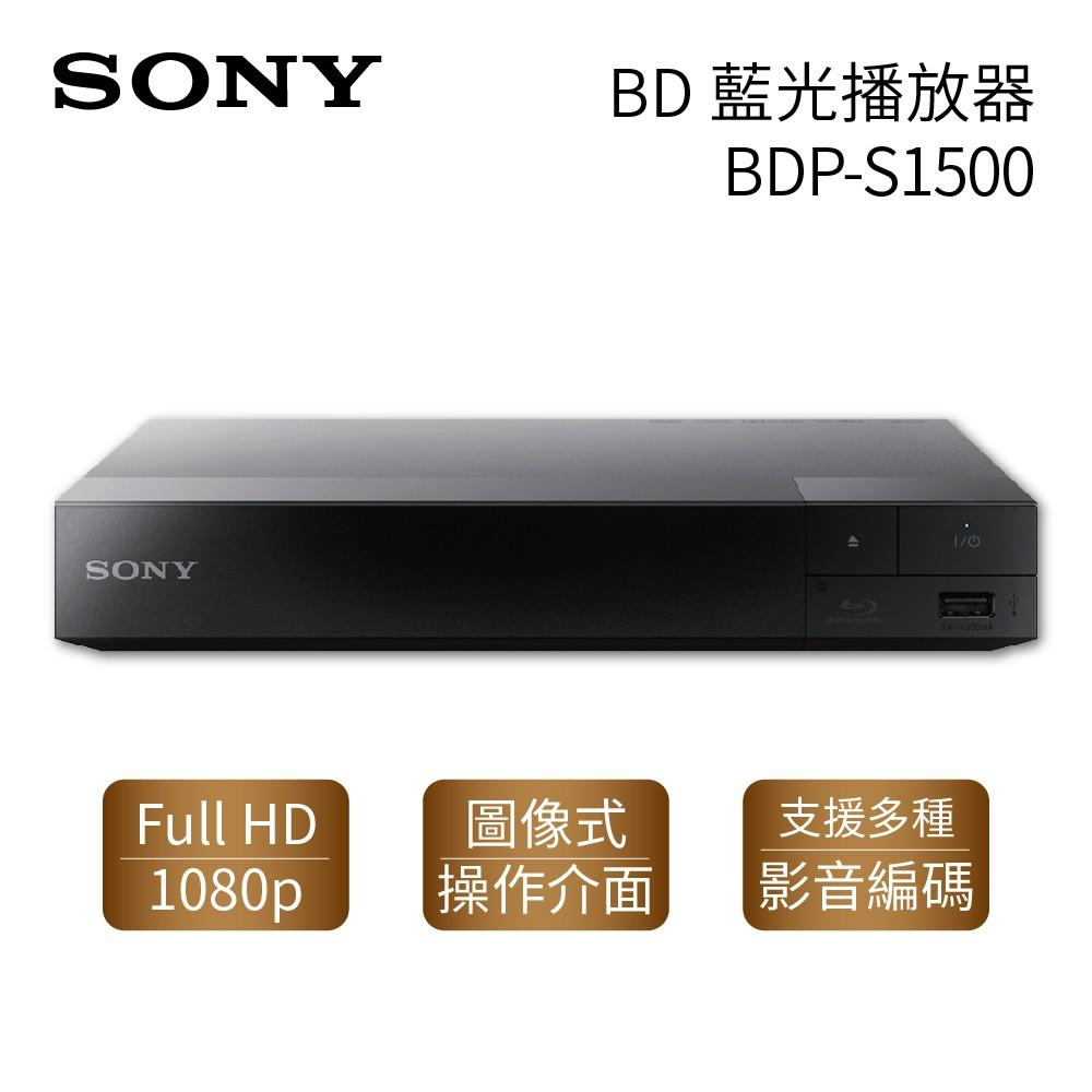 【1年保固】SONY 索尼 BDP-S1500 BD藍光播放器 公司貨 Full HD 1080p