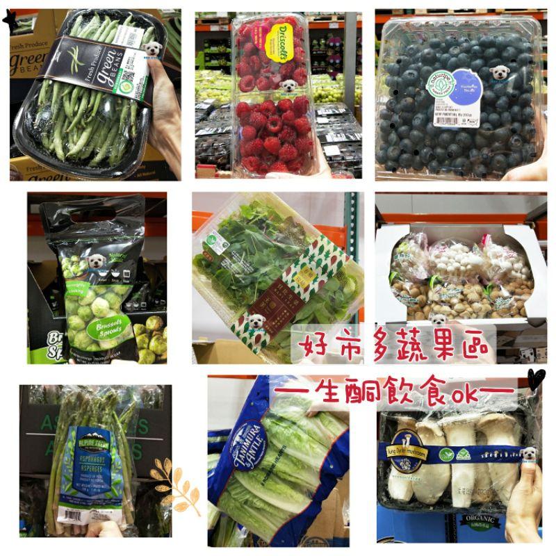 生酮飲食🉑好市多蘋果.蘿美.藍莓.美生菜.甘藍.好菇道.貝比生菜.蘆筍.蔓越莓😋熊萊恩代購