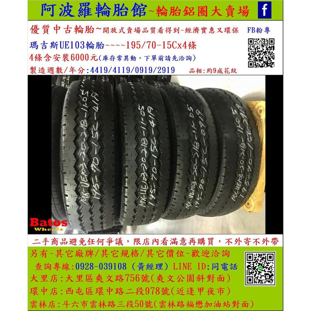 中古/二手輪胎 195/70-15C 瑪吉斯貨車輪胎 9成新 2019年製 另有其它商品 歡迎洽詢