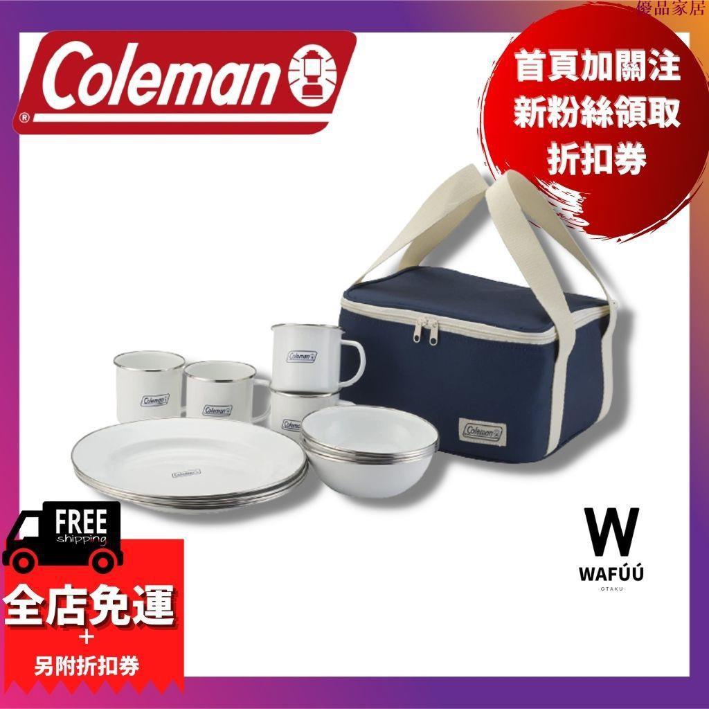 〖爆款現貨速發〗日本 現貨 Coleman 琺瑯餐盤 碗 杯 組 CM-32362 碗盤 碗 杯 coleman 帳篷