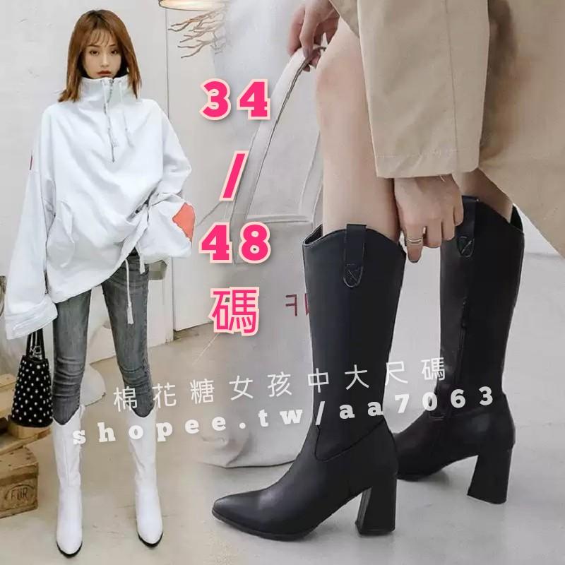 (3色) 34-48碼歐美尖頭馬丁靴 粗跟高筒不過膝長靴 英倫騎士靴 高跟尖頭單靴 大碼單靴 大碼長靴 大碼高跟長靴