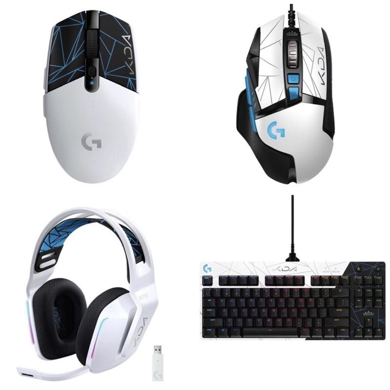 羅技 KDA 聯名款 G840/G304/Gpro/G733/g333/g502