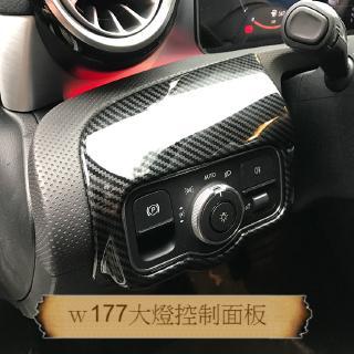 A级 CLA级 W177 C118 新A级CLA A級 A180 A200 19款賓士新A級大燈控制面板裝飾 鍛造碳纖 高雄市