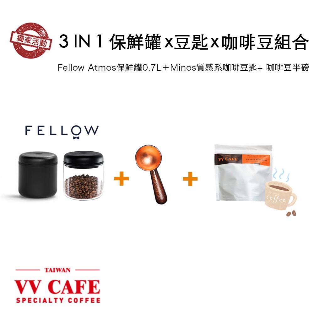 Fellow Atmos 真空保鮮罐0.7L+Minos質感系雞翅木咖啡豆匙+特選單品咖啡豆半磅套餐組合《vvcafe》