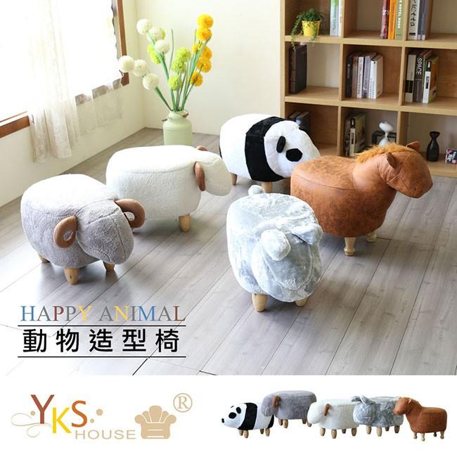 【YKS】HAPPY動物造型椅凳(多款)