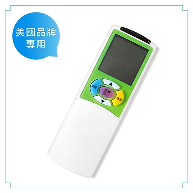 【Dr.AV】AI-US3西屋/惠而浦/開利冷氣遙控器(北極熊系列)